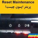 Reset Maintenance پرینتر اپسون